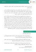 مطلب الحرية والثورة العربية المعاصرة - Page 5