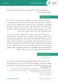 مطلب الحرية والثورة العربية المعاصرة - Page 6
