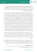 مطلب الحرية والثورة العربية المعاصرة - Page 7
