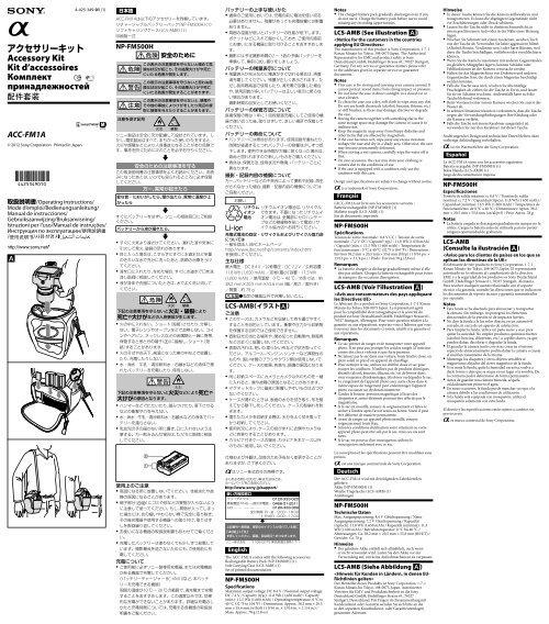 Sony ACC-FM1A - ACC-FM1A Consignes d'utilisation Allemand page.