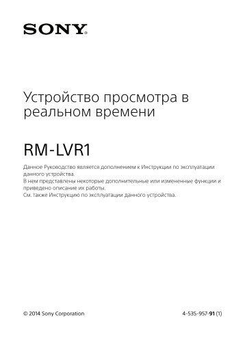 Sony RM-LVR1 - RM-LVR1 Consignes d'utilisation Russe