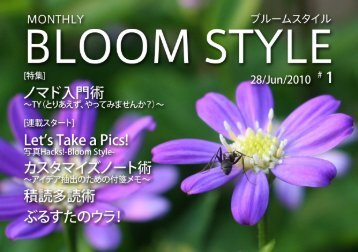 BloomstyleVol1