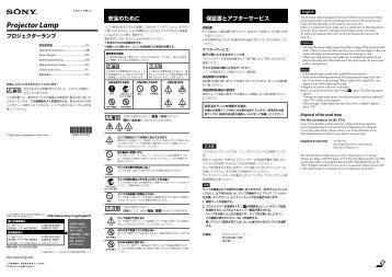 Sony LMP-H200 - LMP-H200 Consignes d'utilisation Anglais