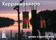 Herrankukkaro, RUS
