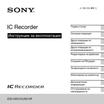 Sony ICD-UX513F - ICD-UX513F Consignes d'utilisation Bulgare