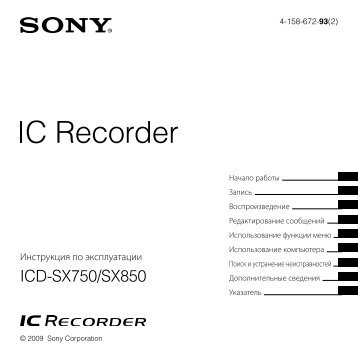 Sony ICD-SX750 - ICD-SX750 Consignes d'utilisation Russe