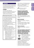 Sony ICD-UX522F - ICD-UX522F Consignes d'utilisation Russe - Page 5