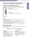 Sony ICD-TX50 - ICD-TX50 Consignes d'utilisation Russe - Page 4