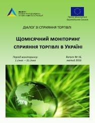 сприяння торгівлі в Україні