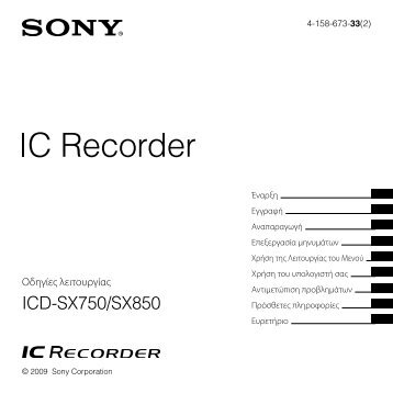 Sony ICD-SX850 - ICD-SX850 Consignes d'utilisation Grec