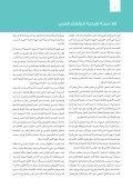 السنة في لبنان - Page 6