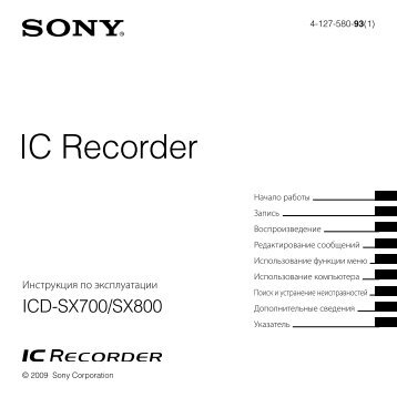 Sony ICD-SX800 - ICD-SX800 Consignes d'utilisation Russe