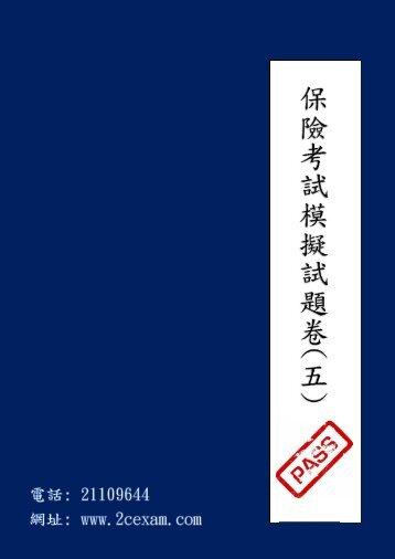 IIQE Paper 5 保險中介人資格考試卷(五) Pass Paper 模擬試題