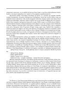 Font Gremi | Шрифт Gremi - Page 5