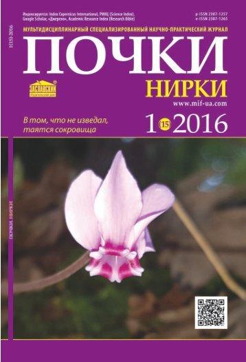 Почки №1 (15) 2016