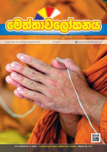 Meththawalokanaya-Buddhist%20Magazine-February-22-2016