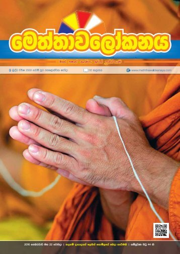Meththawalokanaya-Buddhist%20Magazine-February-22-2016