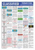 Горизонт N8/837 - Page 6