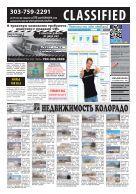 Горизонт N8/837 - Page 7