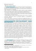 ОБЗОР СУДА (ЯНВАРЬ-ИЮНЬ 2015 ГОДА) - Page 6