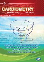 Электронный журнал открытого доступа Cardiometry - Выпуск 7. Ноябрь 2015
