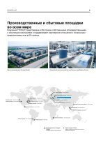 Industrial Supply 2018 Russian - Page 7