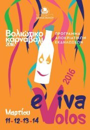 Καρναβάλι 2016 - Πρόγραμμα Εκδηλώσεων Δήμου Βόλου