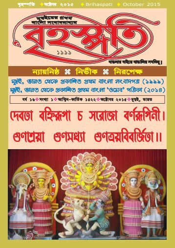 Brihaspati বৃহস্পতি Bangla Magazine 2/1 October 2015