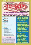 Brihaspati বৃহস্পতি Bangla Magazine 2/1 October 2015  - Page 2