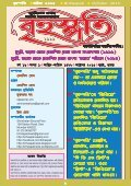 Brihaspati বৃহস্পতি Bangla Magazine 2/1 October 2015  - Page 2