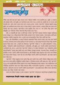 Brihaspati বৃহস্পতি Bangla Magazine 2/1 October 2015  - Page 4