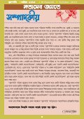 Brihaspati বৃহস্পতি Bangla Magazine 2/1 October 2015  - Page 4
