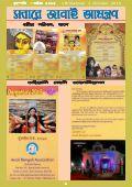 Brihaspati বৃহস্পতি Bangla Magazine 2/1 October 2015  - Page 6