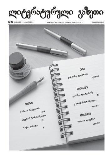 4 poezia