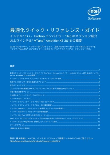 ® C++ Fortran 16.0 ® VTune Amplifier XE 2016