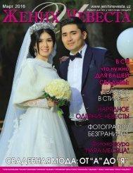 Жених и Невеста - 2016 Март