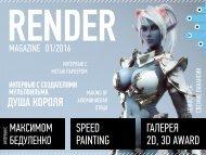 Render Magazine #1(2016)