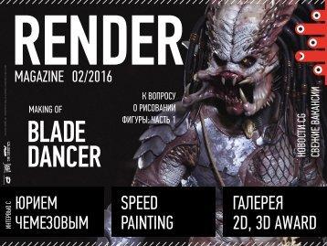 Render Magazine #2(2016)