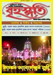 Brihaspati বৃহস্পতি Bangla Magazine 1/2 January 2015
