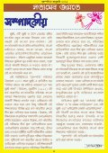 Brihaspati বৃহস্পতি Bangla Magazine 1/2 January 2015 - Page 3