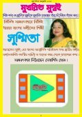 Brihaspati বৃহস্পতি Bangla Magazine 1/2 January 2015 - Page 5