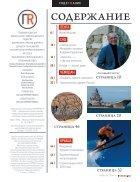 GORPROEKT_FEBRARY - Page 2
