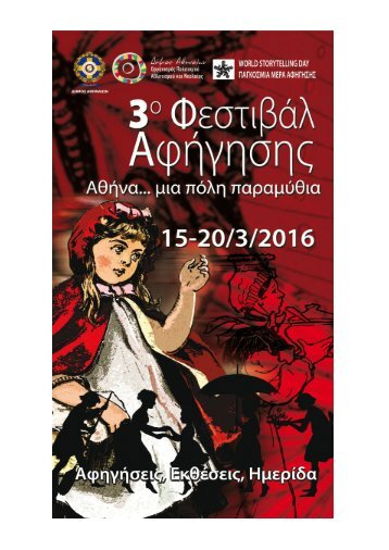 3d-Athens-Storytelling-Festival