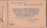Αναμνηστικό με φωτογραφίες από την Επίδαυρο έτους 1951
