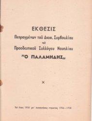 Έκθεση Πεπραγμένων Δ.Σ. ετών 1946-1950