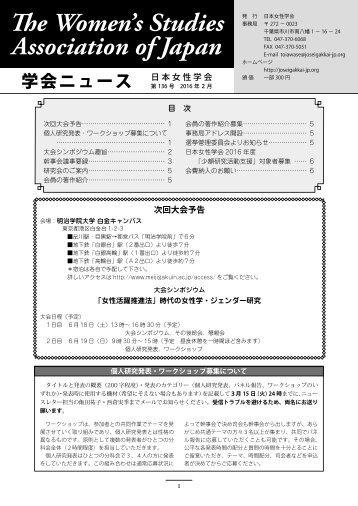 The Women's Studies Association of Japan