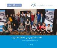القادة الناشئون في المنطقة العربية