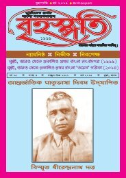 Brihaspati বৃহস্পতি Bangla Magazine 1/4 March 2015