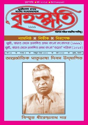 Brihaspati বৃহস্পতি Bangla Magazine 1/4 March 2015