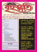 Brihaspati বৃহস্পতি Bangla Magazine 1/4 March 2015  - Page 2